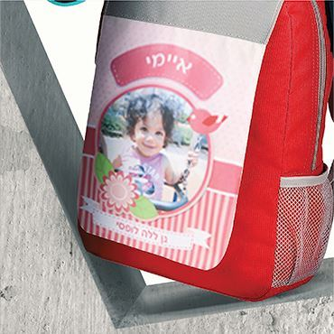 תמונה עבור הקטגוריה תיקים ומוצרים מודפסים לגני ילדים ובתי ספר